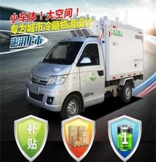 河南森源3噸純電動冷藏車,純電動貨車,城市配送車