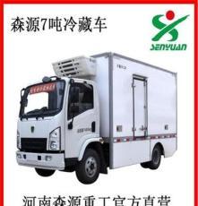 供應河南森源7.5噸純電動冷藏車,配送冷藏貨車,小貨車
