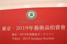 日本东京国立拍卖有限公司瓷器征集总负责人