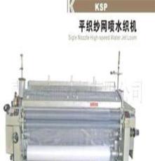 青島KSP高質量平織紗網噴水織機