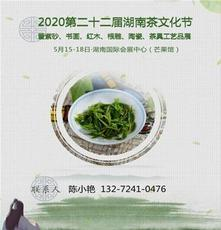 2020第十二届湖南茶文化节