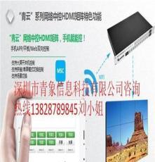 西安工程款9進9出手機APP控制視頻矩陣iPad控制矩陣4k輸入輸出
