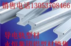 導電軌型材高鐵鋁型材工字鋁型材