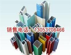 铝型材铝合金型材工业铝型材建筑铝型材异型铝材加工铝型材