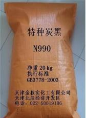 热裂解炭黑N/裂解炭黑N/热裂解炭黑N生产商-天津市最新供应