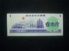 吉林省粮票快速拍卖成功几率有多少