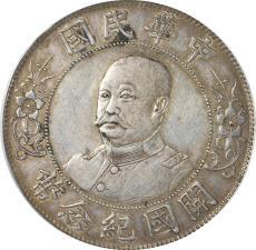 黎元洪像纪念币上门收购价位是多少