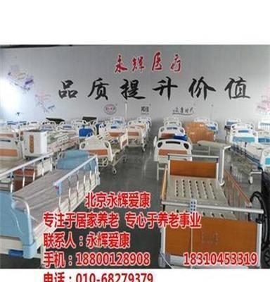 永辉爱康(图) 家庭多功能护理床价格