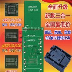 eMMC153/eMCP162/emcp221三合一測試座 燒錄座 編程座 字庫