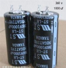 焊片式電容閃光燈專用電容360v 1000uf ---MADE IN CHINA