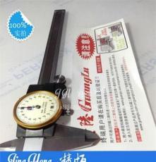 供应不锈钢广陆带表卡尺 0-150mm带表游标卡尺 广陆表卡