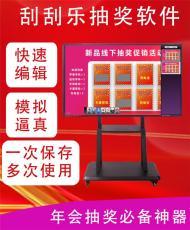 上海奋马刮刮乐一体机  线下产品促销神器
