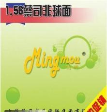 上海蔡司 明眸1.56非球加硬加膜防紫外线绿膜近视镜片/一副价