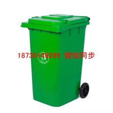 供应塑料垃圾桶240L脚踏塑料分类垃圾桶厂家