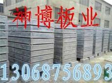 河北沧州钢框轻型屋面板钢构轻强板信誉保证