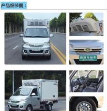 河南森源3噸純電動冷藏車,純電動貨車,物流運輸車市場報價