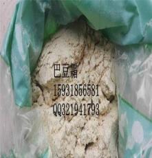 供應優質正品巴豆霜 另有巴豆
