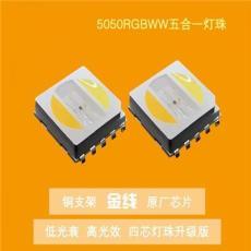 新型5050RGBWW五合一調光調色燈珠四芯燈珠升級版