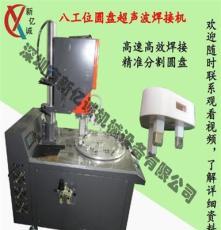 新亿诚多工位定制超声波焊接机 自动圆盘式非标超声波塑焊机