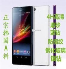 超低价格 索尼l39h手机贴膜 高清磨砂 钻石保护膜 钢化玻璃膜