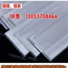 铝排 6063铝排