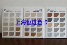 上海巖片漆色卡 真石漆色卡 金屬漆色卡制作