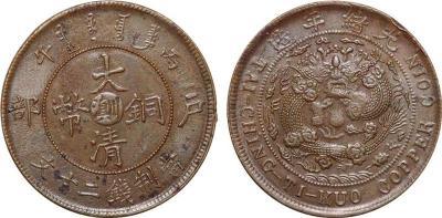 大清铜币红铜快速销售价格究竟是多少