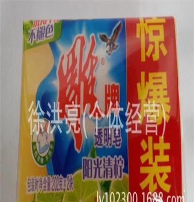 批发透明皂 雕牌洗衣皂 雕牌202g*2块装 肥皂批发 量大优惠