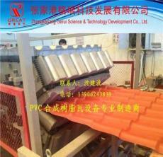 張家港PVC塑料彩鋼瓦生產線