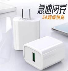 供应厂家直销全兼容快充协议  华为22.5WUSB手机充电器