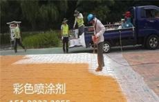 河北彩色路面噴涂劑公園人行道改色皆可用
