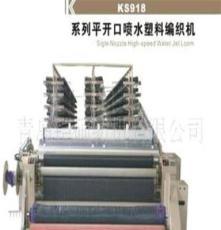 大量高速塑料編織機