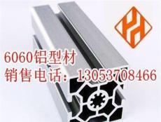 6060铝型材6060工业铝型材建筑铝型材