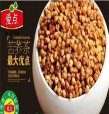 爱点黑苦荞茶-专业生产企业*专业出口公司*有机产品