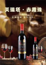 澳洲原瓶進口紅酒芙瑞塔赤霞珠干紅葡萄酒