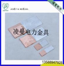 銅鋁設備線夾 過渡連接線夾 復合銅鋁線夾SLG-3F