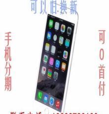 重庆观音桥苹果6手机分期付款,大学生0元购机现货取机