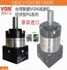 VGM减速机PG系列价格 VGM减速机型号规格
