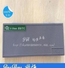 精恒供销上量游标卡尺 0-150mm游标卡尺 上量千分尺