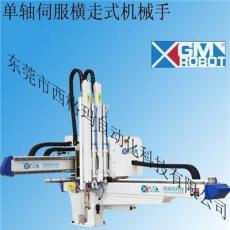 单轴注塑机械手,伺服机械手,东莞市自动化机械设备厂家