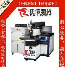 廠家直銷 不銹鋼激光焊接設備