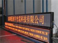 聯和聯和單位紅色顯示滾動屏幕LED顯示屏制做廣州LED顯示屏-廣州市最新供應