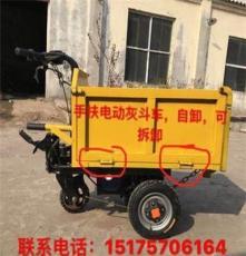 电动手扶灰斗车,及配件,质量有保障,价格低,多用途,河北献县直销