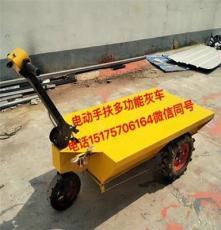 电动灰斗车,及配件厂家直销,多功能可折叠