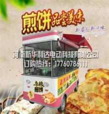 新華利達電動美食小吃車美觀大方經營方便