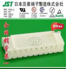 JST連接器 PH/2.0mm PHR-11 線對板 塑殼 膠殼 原廠正品 現貨
