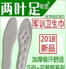 军训卫生巾两叶足鞋垫I879555782I卫生巾一次性鞋垫