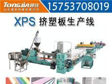 [挤塑板设备]批量生产[XPS挤塑板生产线]挤塑板机械-济宁市最新供应