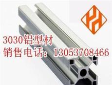 3030铝型材3060铝型材3090铝型材4040铝型材4060铝型材