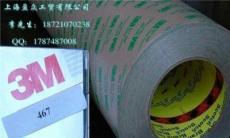 上海优惠价-M双面胶带-上海市最新供应